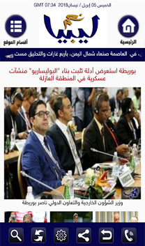 نعم ليبيا على هاتفك المحمول
